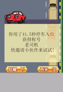 汽车小游戏