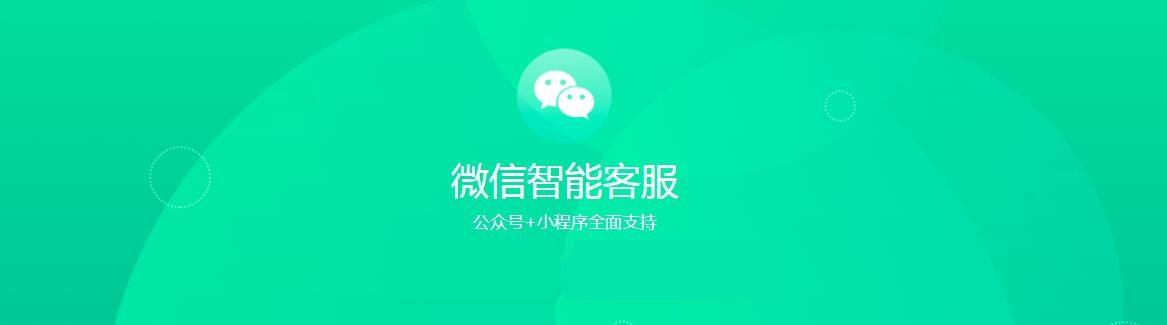 微信客服系统