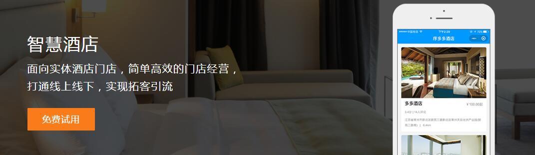 酒店预订小程序