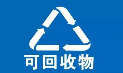 废品回收小程序