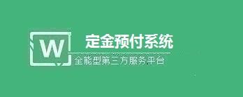 微信预付定金销售系统