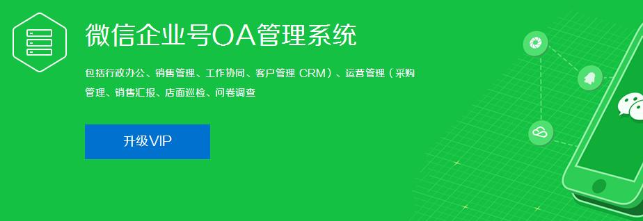 微信企业号OA系统
