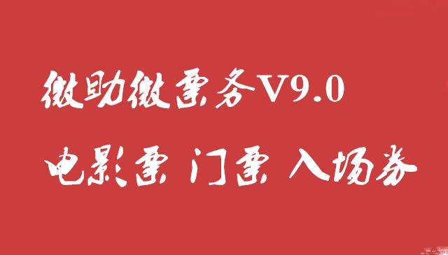 微票务V9.0