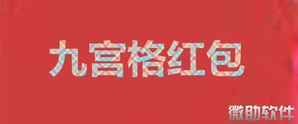 九宫格红包