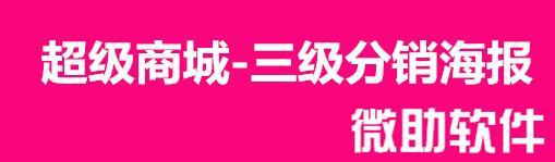 微商城-三级分销推广海报