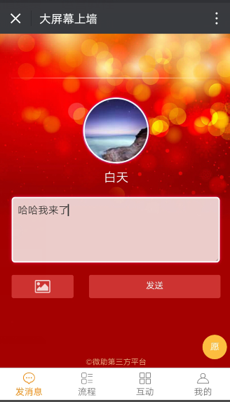 微信现场大屏幕微信端展示