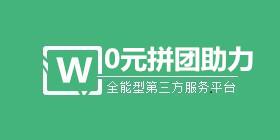 微信0元拼团简介